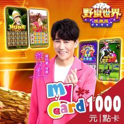 野蠻世界娛樂城 MyCard  1000點 點數卡