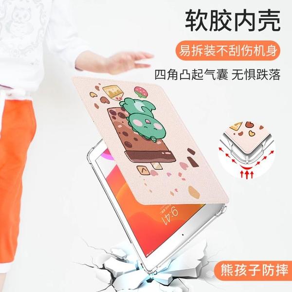 ipad保護套9.7英寸2018蘋果平板ipad65防摔air2硅膠air4軟殼2017款a1893外套 初色家居館