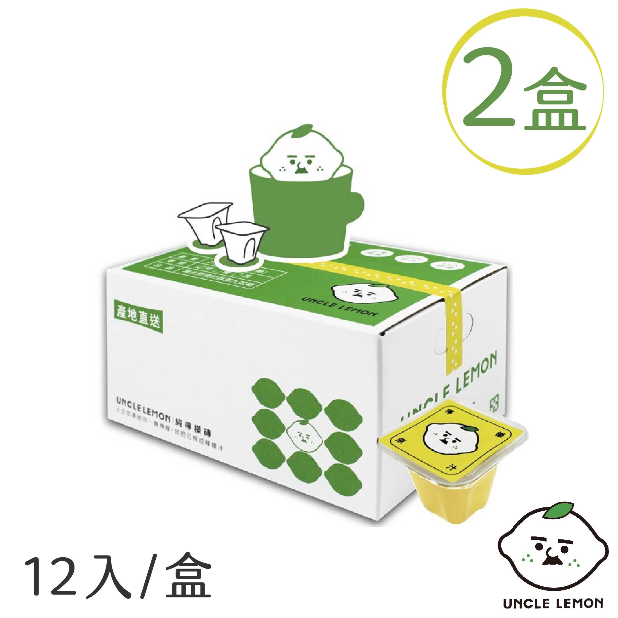 【檸檬大叔】常溫純檸檬磚 2盒 (1盒12顆)