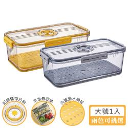 【QHL 酷奇】冰箱計時儲物收納保鮮盒-大號(內置隔板瀝水保鮮 計時設計 高透PET)