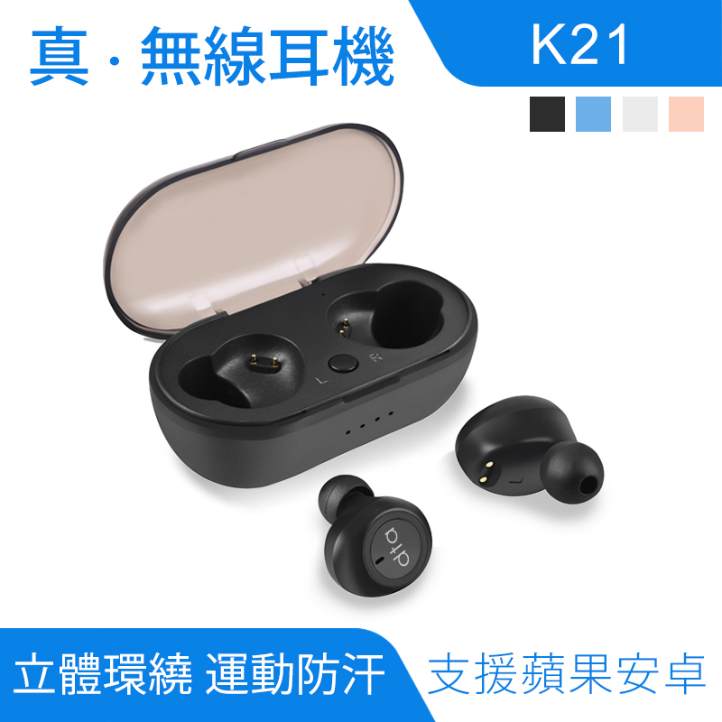 聆翔K21 重低音 無線藍牙耳機