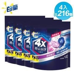 白蘭4X酵素極淨洗衣球54入_除菌除蟎_4袋(共216顆)