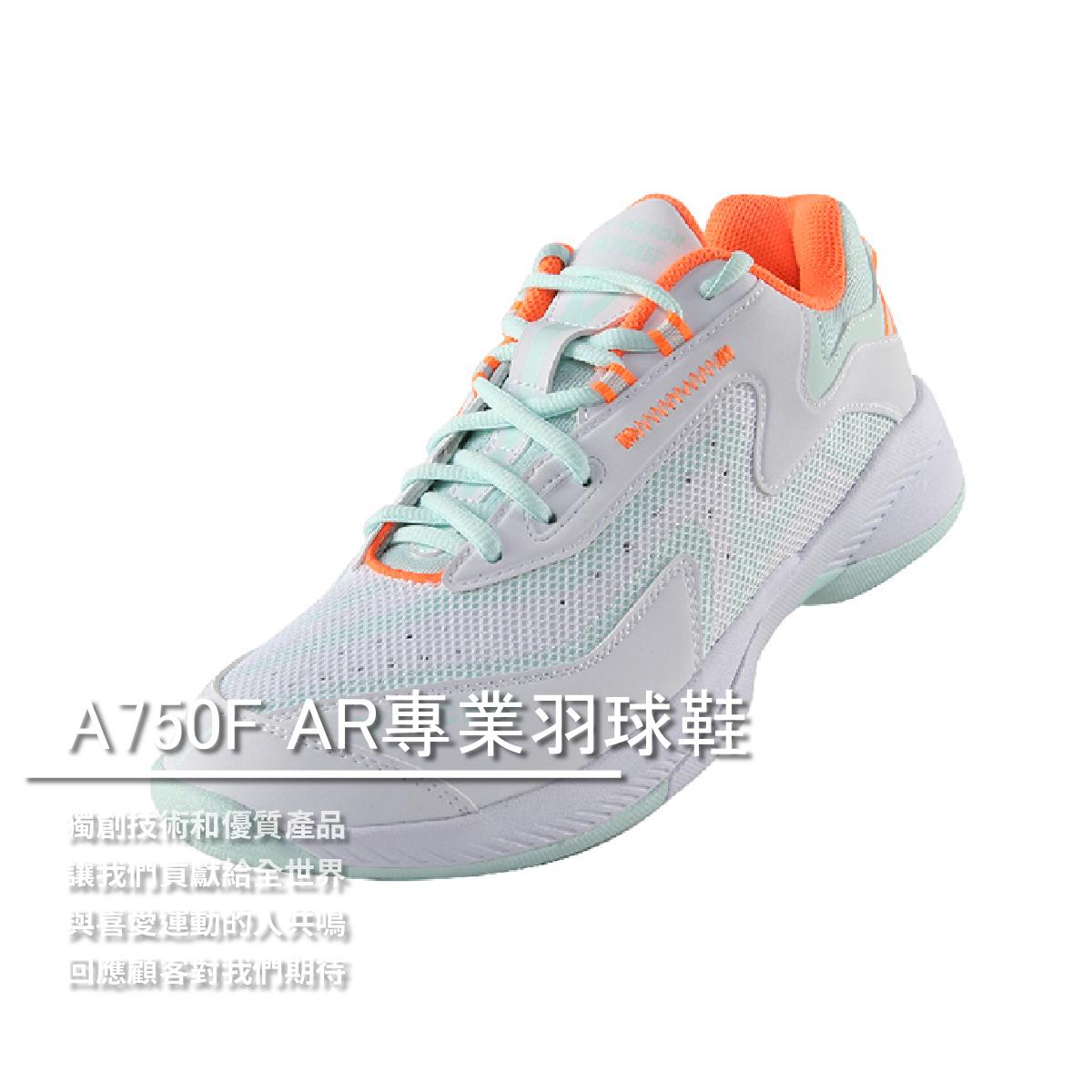 【北冠一級磅-羽球用品店】A750F AR專業羽球鞋