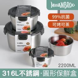 CS22 MISANBROO316可烤可蒸不銹鋼圓形保鮮盒-2200ML
