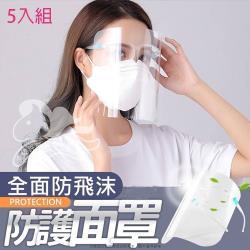 防疫防飛沫隔離防護面罩眼鏡款防護罩成人5入組 DW1899【卡通小物】