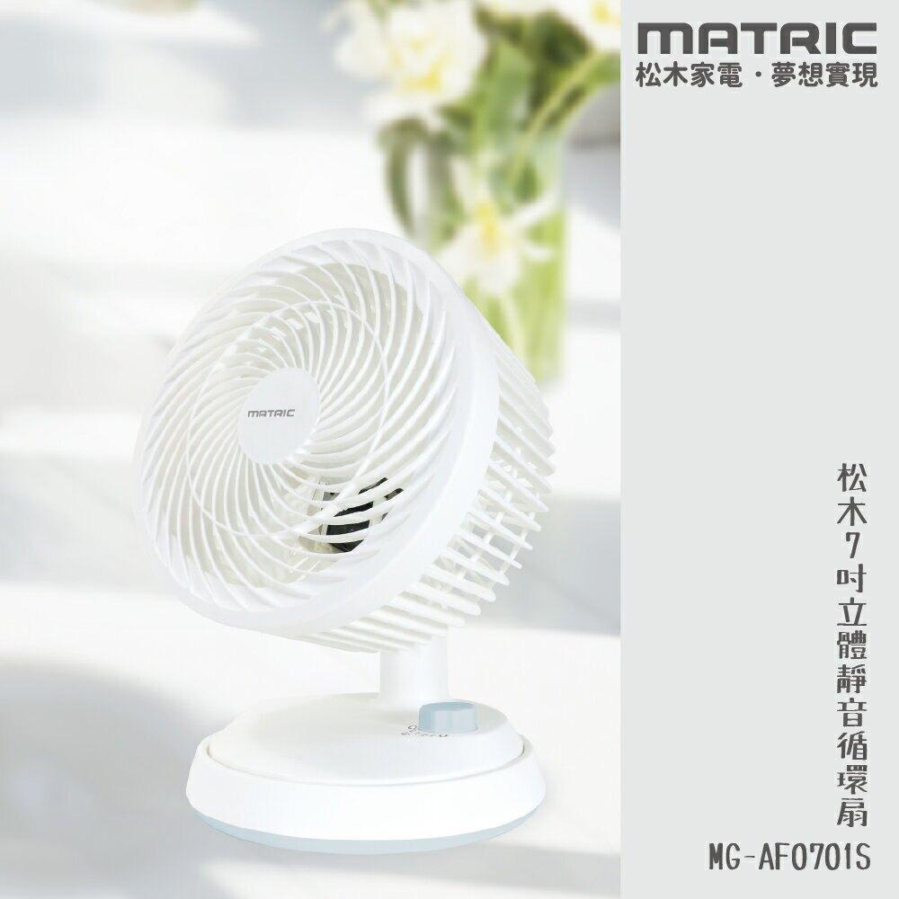 【MATRIC 松木家電】7吋立體靜音循環扇 MG-AF0701S【三井3C】