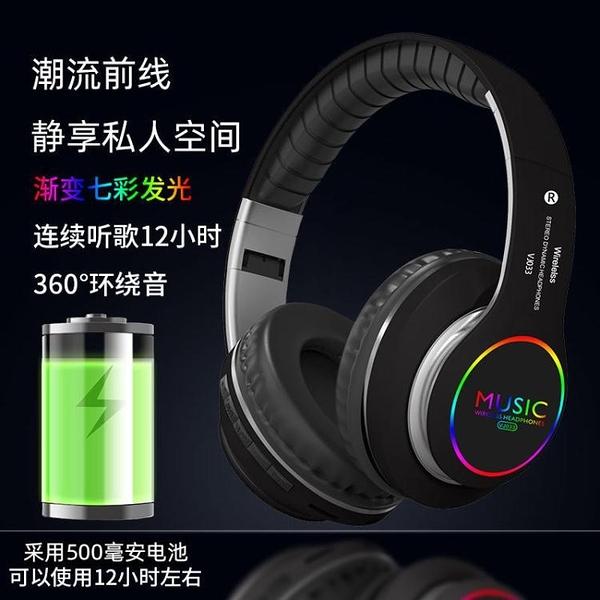 耳罩式耳機 發光無線藍芽耳機頭戴式音樂游戲跑步運動耳麥掛脖式安卓蘋果通用快速出貨快速出貨