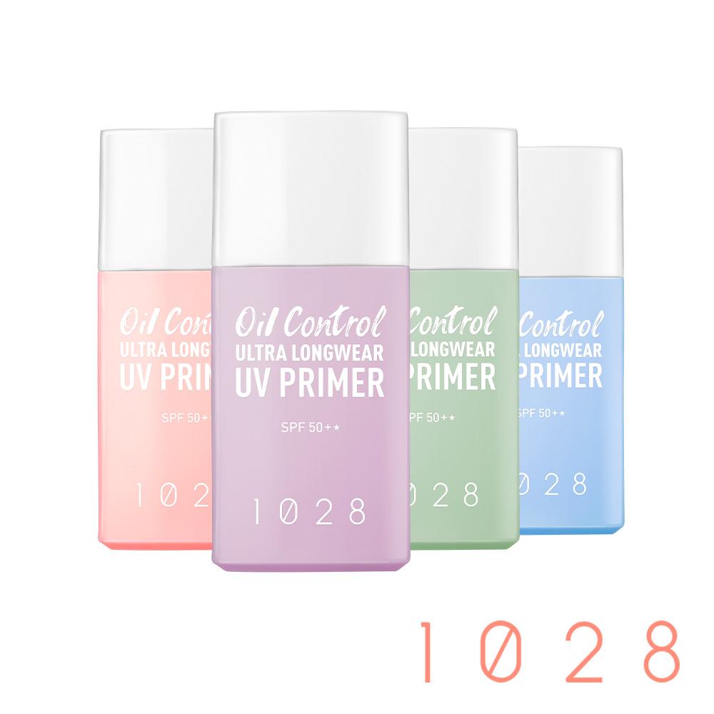 1028 Oil Control!超控油UV校色飾底乳(四款任選)