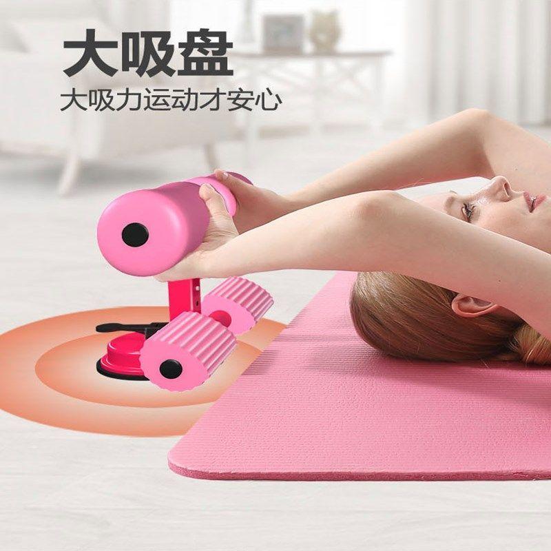 仰臥起坐輔助器固定腳收腹卷腹瑜伽運動吸盤式練腹肌健身器材家用