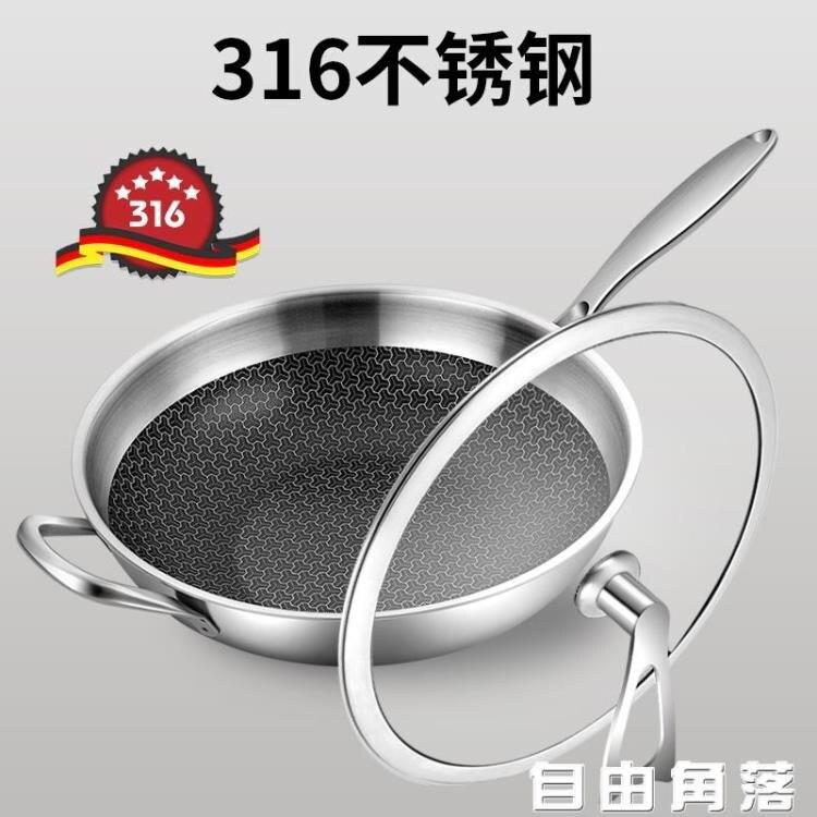 304升級316不銹鋼炒鍋不黏鍋炒菜鍋家用無涂層無油煙鍋電磁爐適用