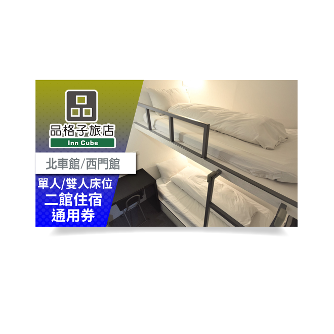 台北 品格子旅店 單人/雙人床位 住宿通用券(北車館/西門館)