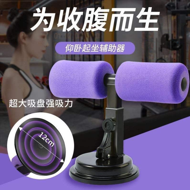 海納電子仰臥起坐輔助器室內家用健身器材學生做的神器家用健身