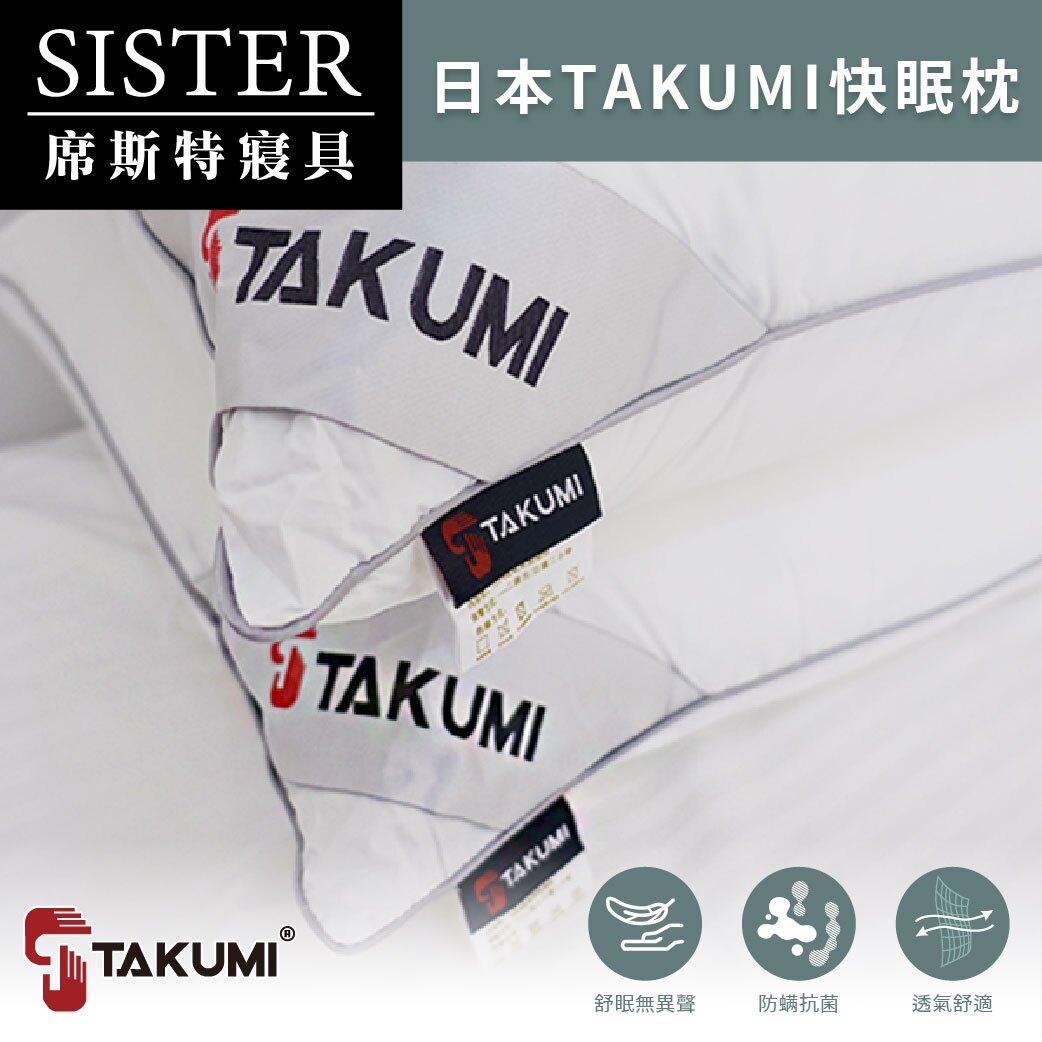 【SISTER席斯特】日本TAKUMI 快眠枕 48x75cm