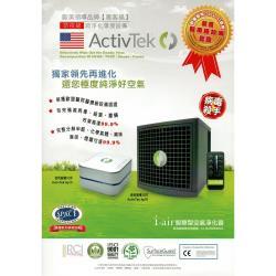 環科 ActicTek RCI主動式空氣清淨機 AP50