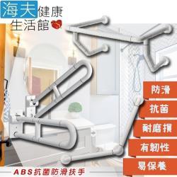 海夫健康生活館 裕華 ABS抗菌系列 活動型+面盆+V型扶手 40X40cm(T-058B+T-054B+T-111B)