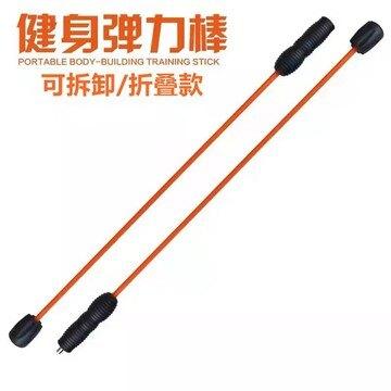 【免運費】多功能訓練棒多功能訓練棒 震顫棒振顫棒 彈力棒 健身彈力