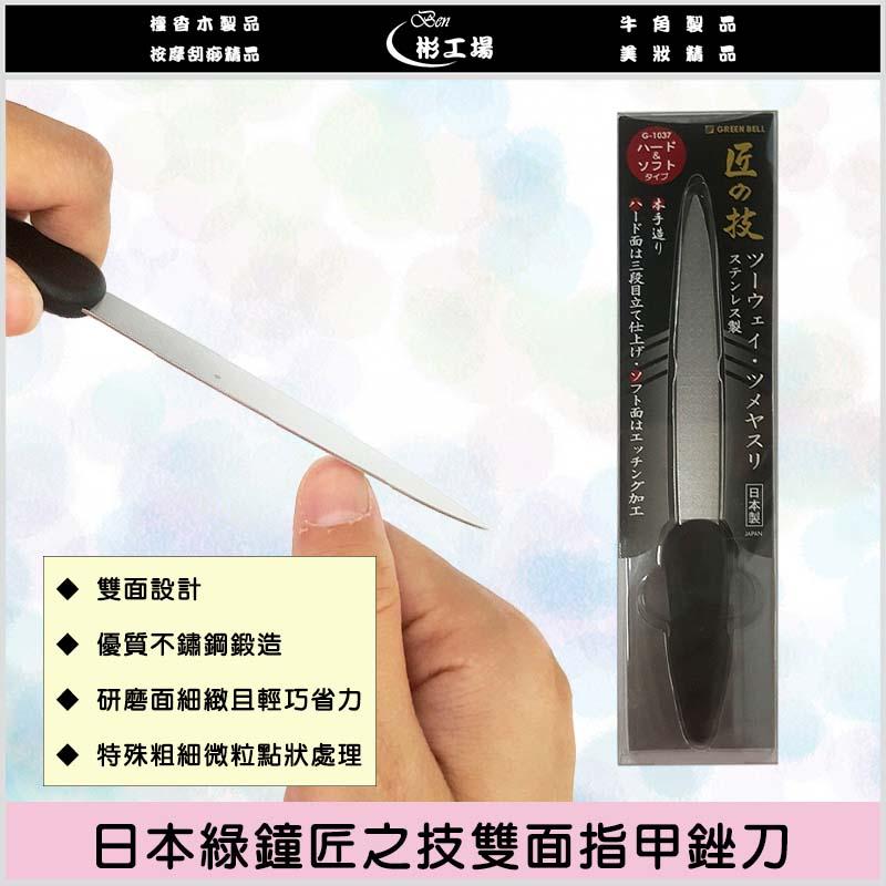 【日本製 匠之技 G-1037 鍛造不銹鋼防滑指甲銼刀】