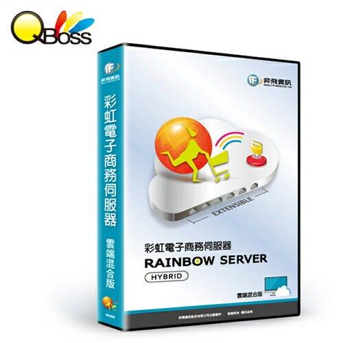 QBoss 彩虹電子商務伺服器 - 雲端多站版【三井3C】