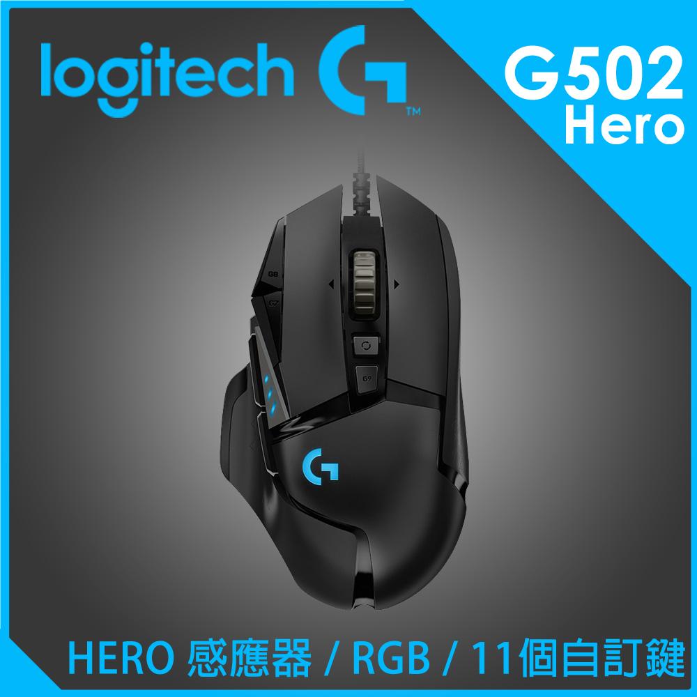 ◆快速到貨◆羅技 Logitech G502 Hero 電競滑鼠