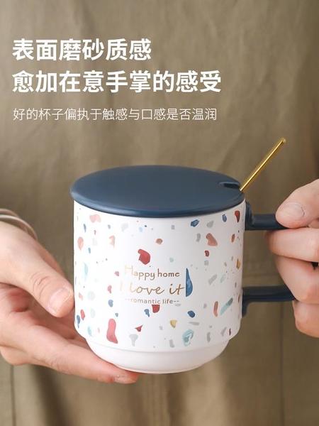 馬克杯 馬克杯可愛女杯子北歐帶蓋勺辦公室杯子咖啡家用陶瓷水杯喝水杯子 歐歐