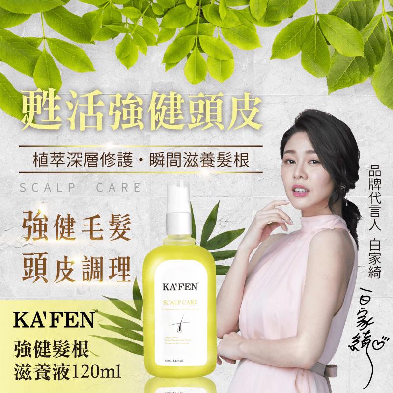 【KAFEN 卡氛】強健髮根滋養液 120ml
