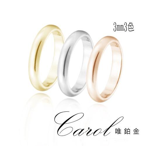 CAROL 唯鉑金|3mm經典款 18K 素款亮面霧面砂面圈戒 可做對戒 戒指 k金 鉑金可專屬客製化寬度 網路限定販售