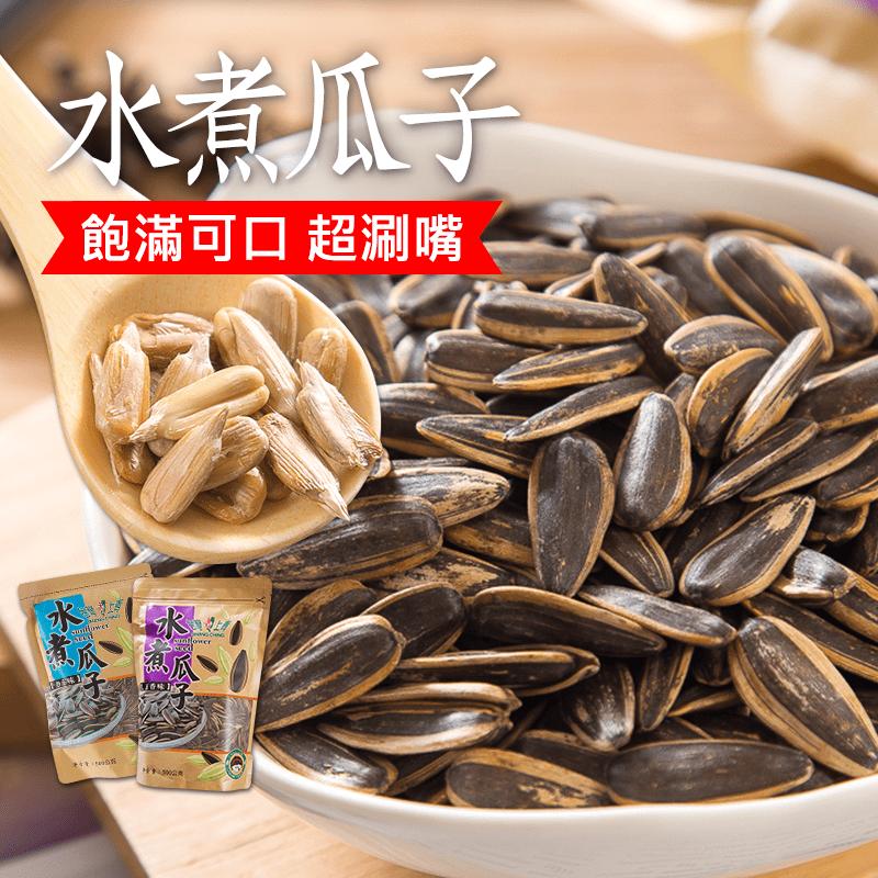 台灣上青爆紅台灣上青水煮瓜子X2包(口味任選)