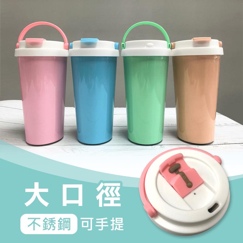 【川本之家】不鏽鋼#304手提保溫咖啡杯500ml(JA-LB500)