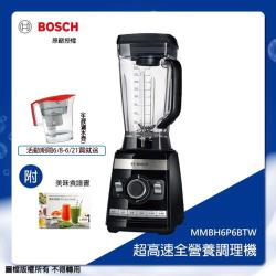 贈生飲濾水壺【BOSCH 博世】超高速全營養調理機 MMBH6P6BTW