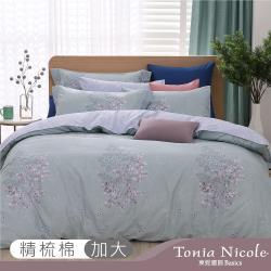 【Tonia Nicole 東妮寢飾】翠巒碧影100%精梳棉兩用被床包組(加大)