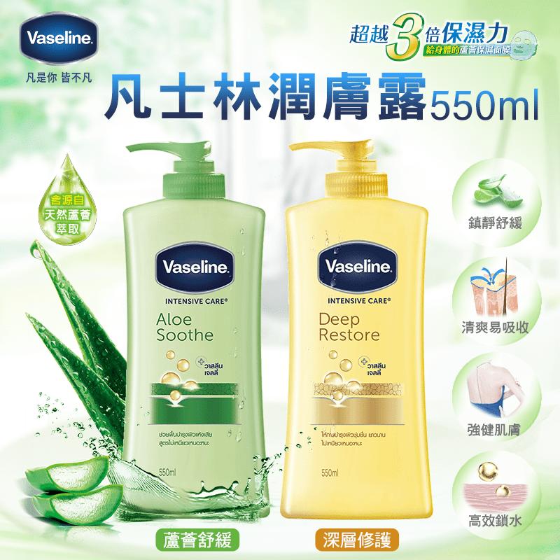 【Vaseline凡士林】重量瓶潤膚露550ml (深層修護/蘆薈舒緩)