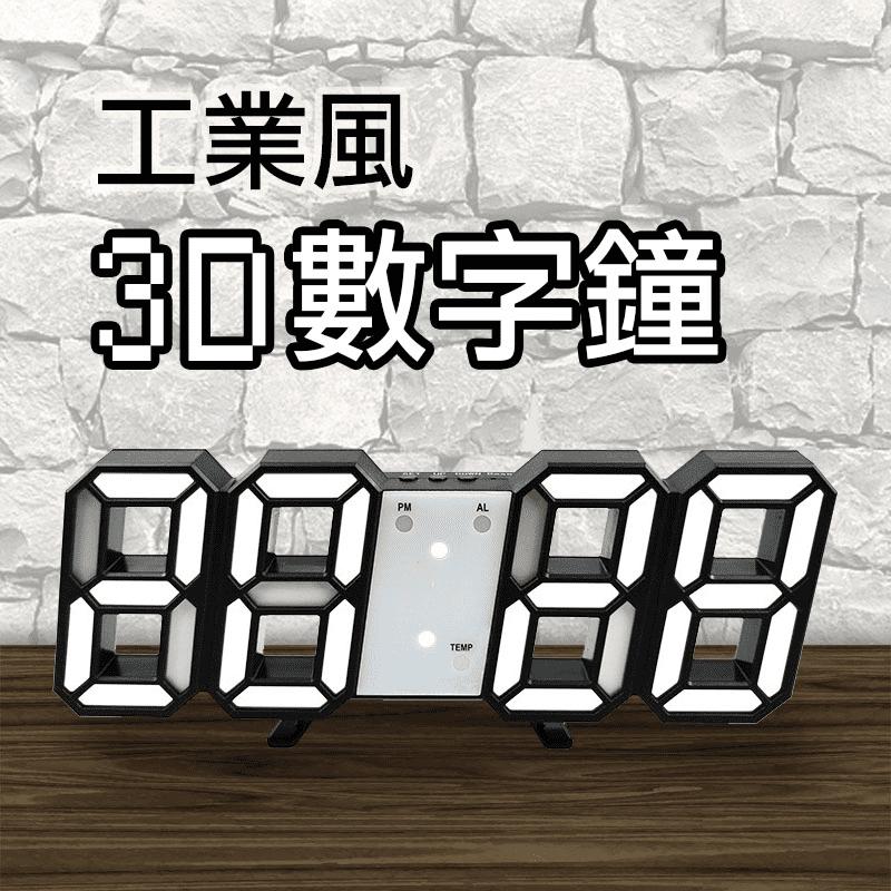 3D大數字多功能LED鬧鐘 時鐘