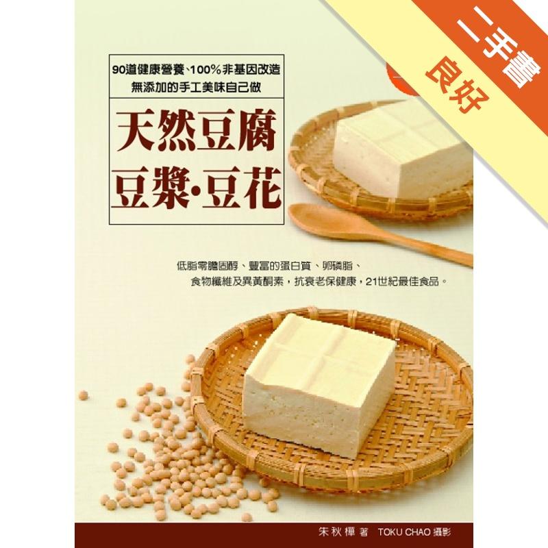 天然豆腐‧豆漿‧豆花:90道健康營養、100%非基因改造、無添加的手工美味自己做[二手書_良好]11311586410