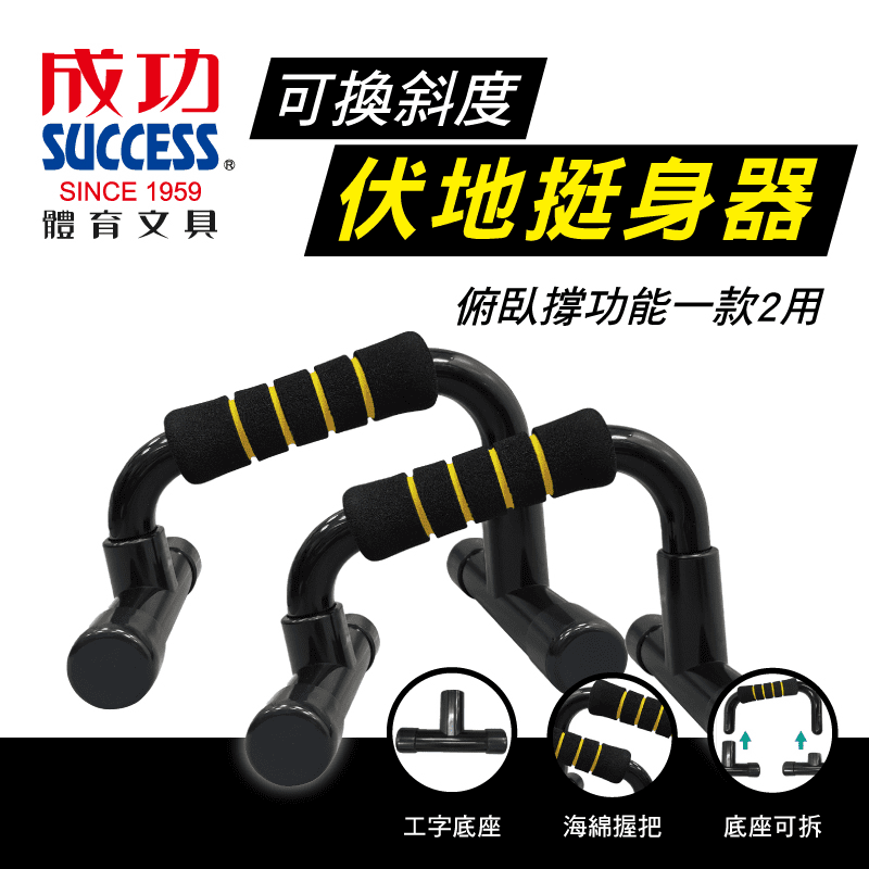 【成功SUCCESS】伏地挺身器 S5209 可換斜度伏地挺身器 健身器材