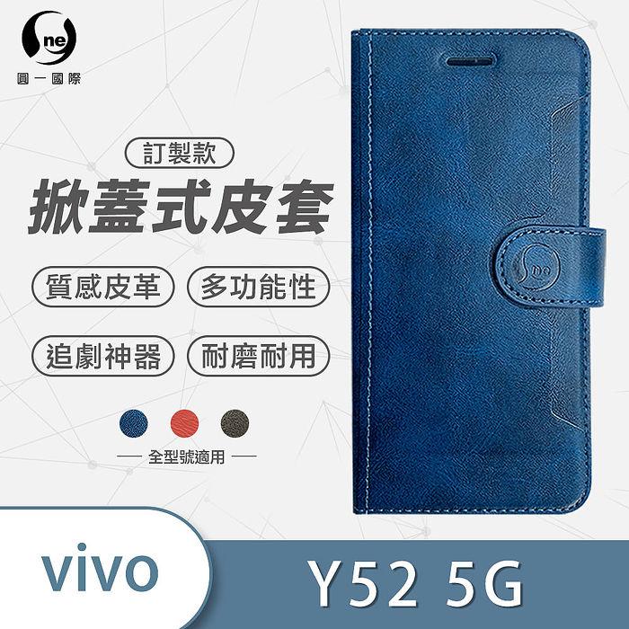 Samsung 三星 A52 5G -掀蓋式手機皮套黑色