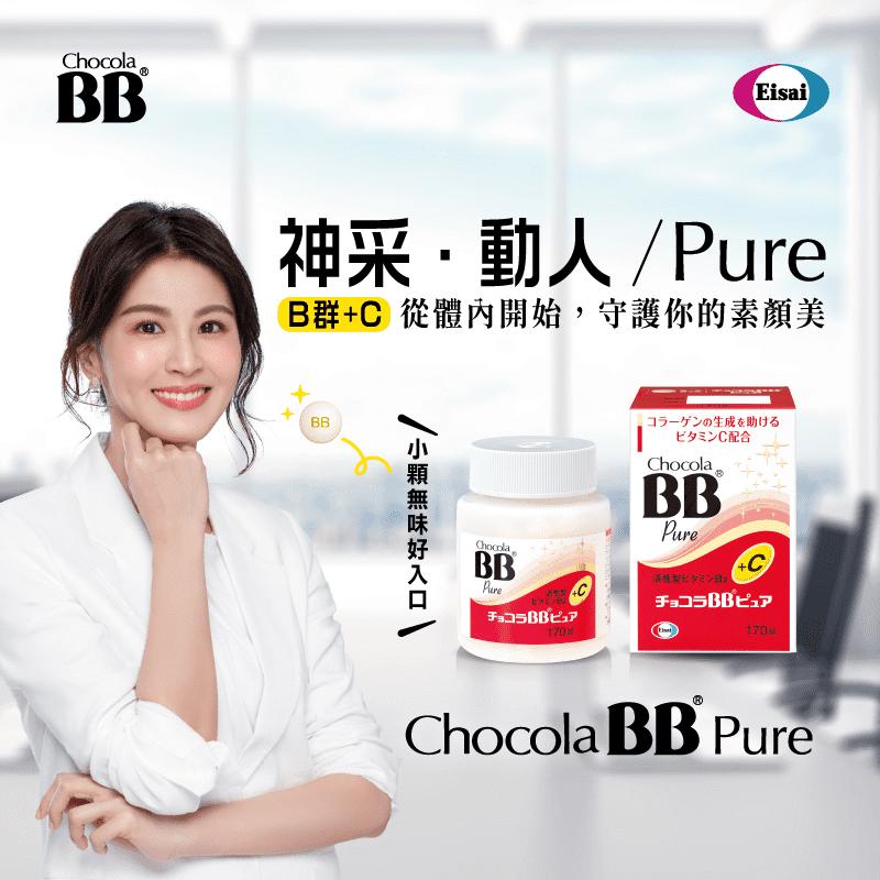 Chocola BB俏正美BB Pure糖衣錠日本原裝進口
