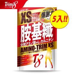 Trimi8_XS胺基纖5包組(96粒/包)