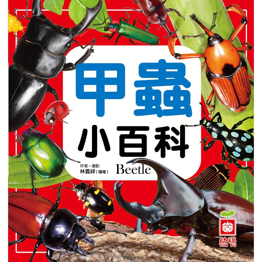 【幼福】甲蟲小百科-168幼福童書網