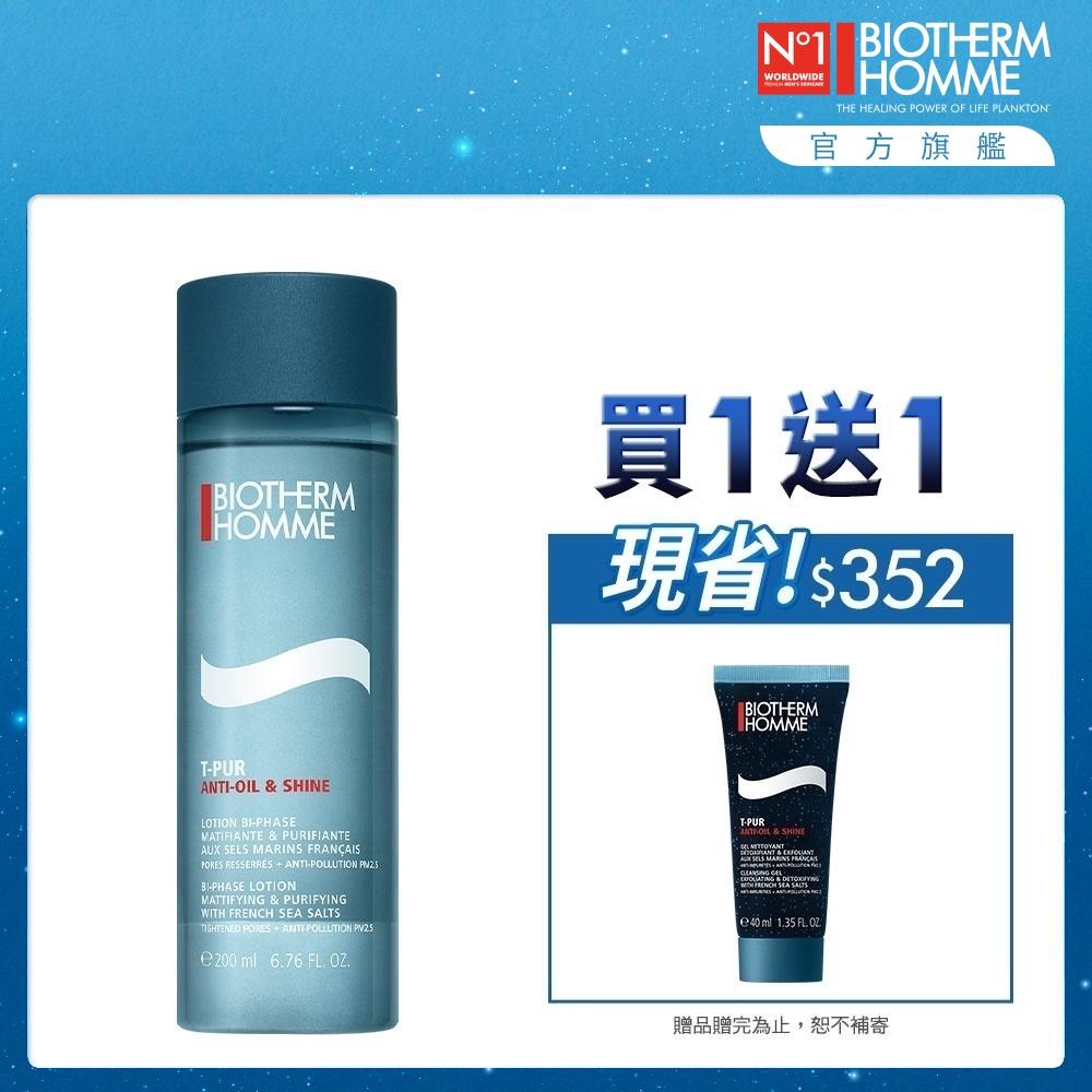 【Biotherm 碧兒泉】男仕 海鹽控油收斂水200ml