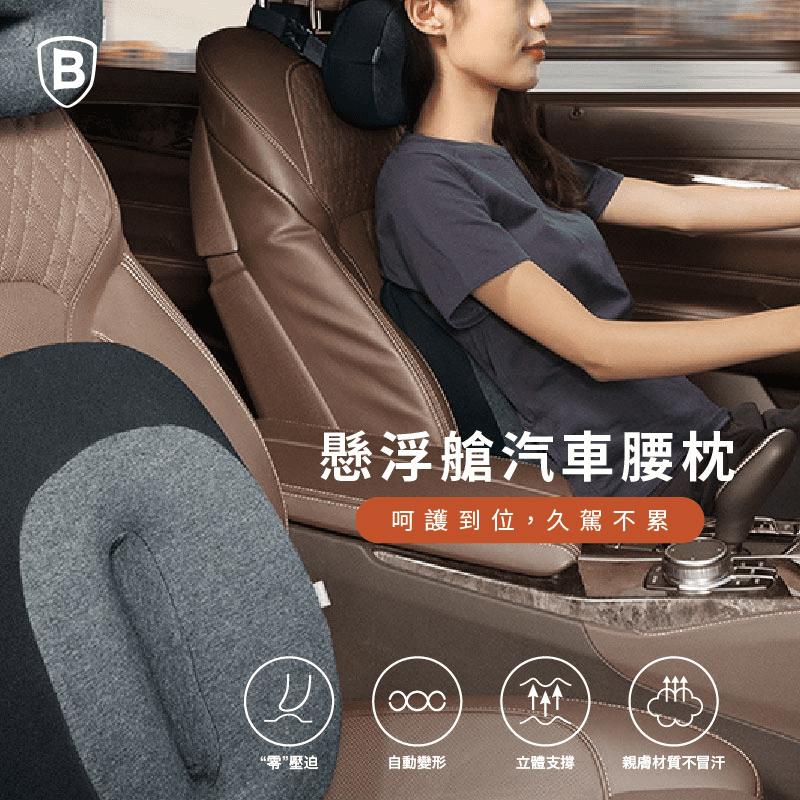 【台灣倍思】懸浮艙汽車腰枕 記憶綿 腰枕