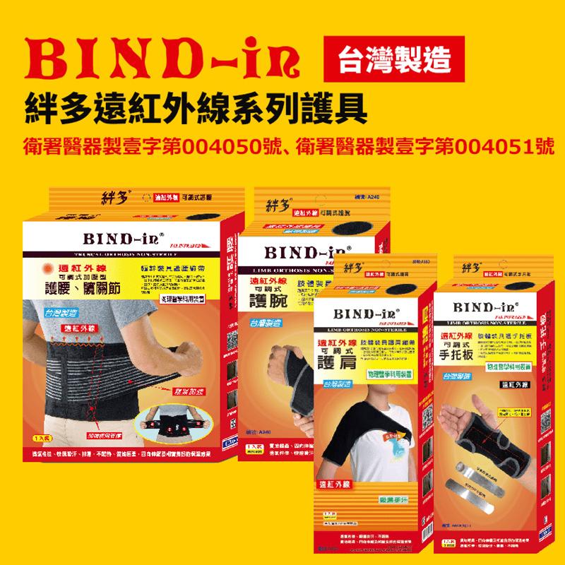 【BIND-in 絆多】絆多遠紅外線-可調式護腕、手托板、護肩帶、護腰髖關節