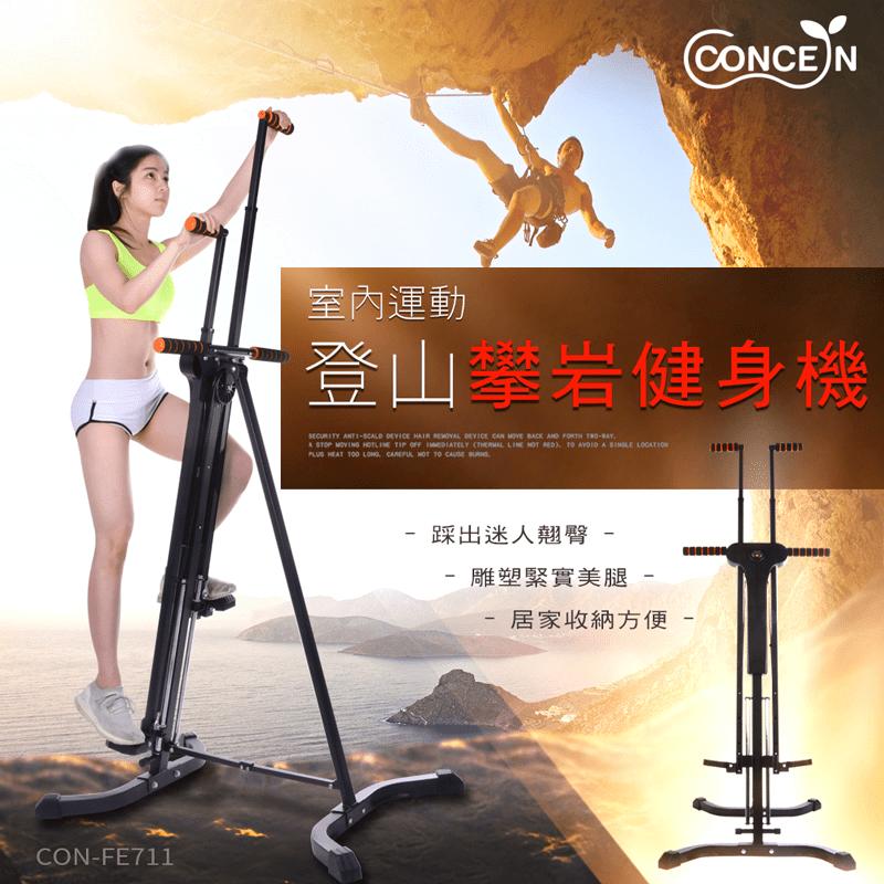 【Concern 康生】登山攀岩健身機 CON-FE711