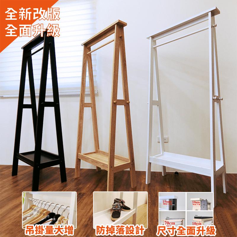 Amos加長型實木多功能吊衣架