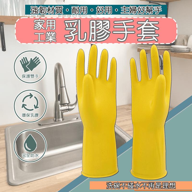 牛筋乳膠手套30公分長 耐酸耐鹼 貼合手部曲線 柔軟舒適 防滑處理