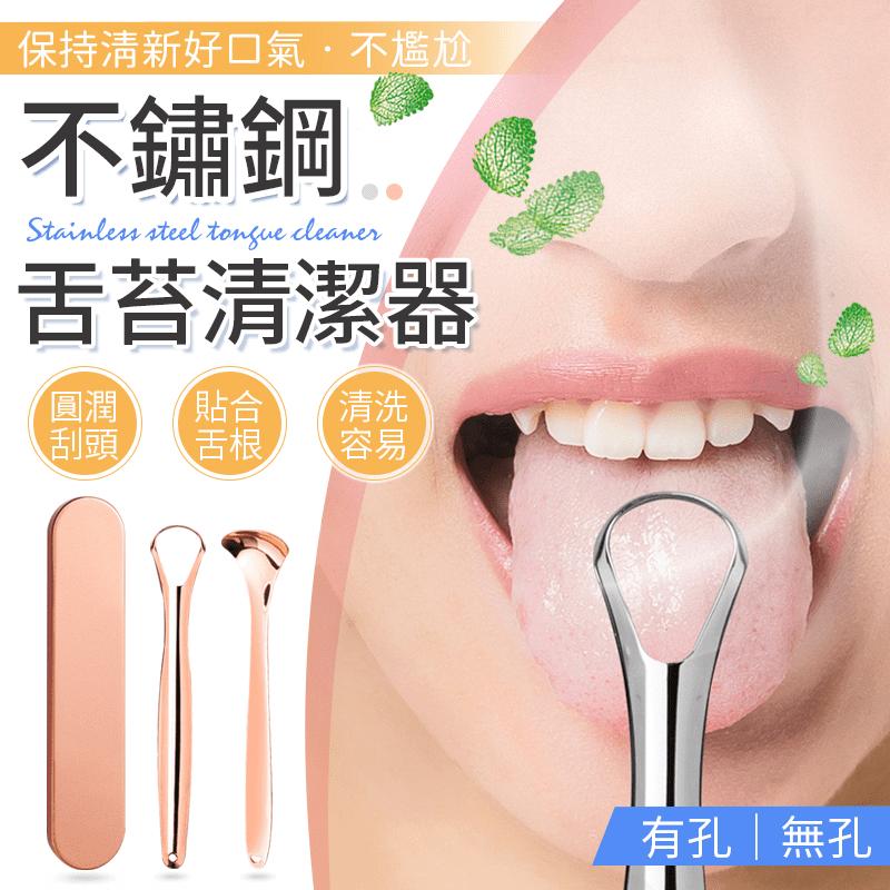 不鏽鋼舌苔清潔器 保持清新口氣 維護口腔健康 附收納盒 (玫金/銀)