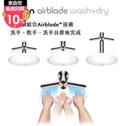 dyson 戴森 Airblade Tap Wash+Dry型 WD06 壁式水龍頭乾手機110V