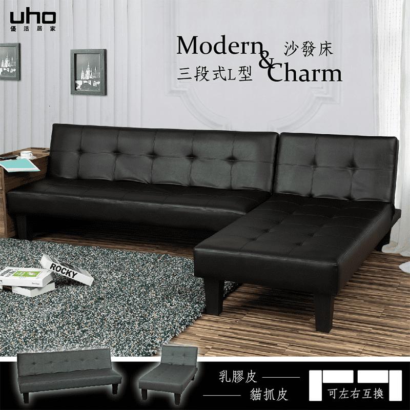 現代時尚L型沙發床  貓抓皮革/乳膠皮革/貴妃椅