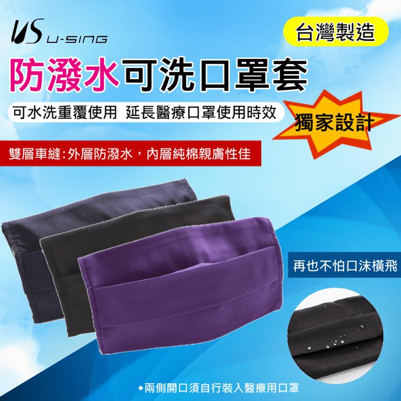 【台灣製造】U-SING 防潑水可洗口罩套 雙層透氣布料車縫設計