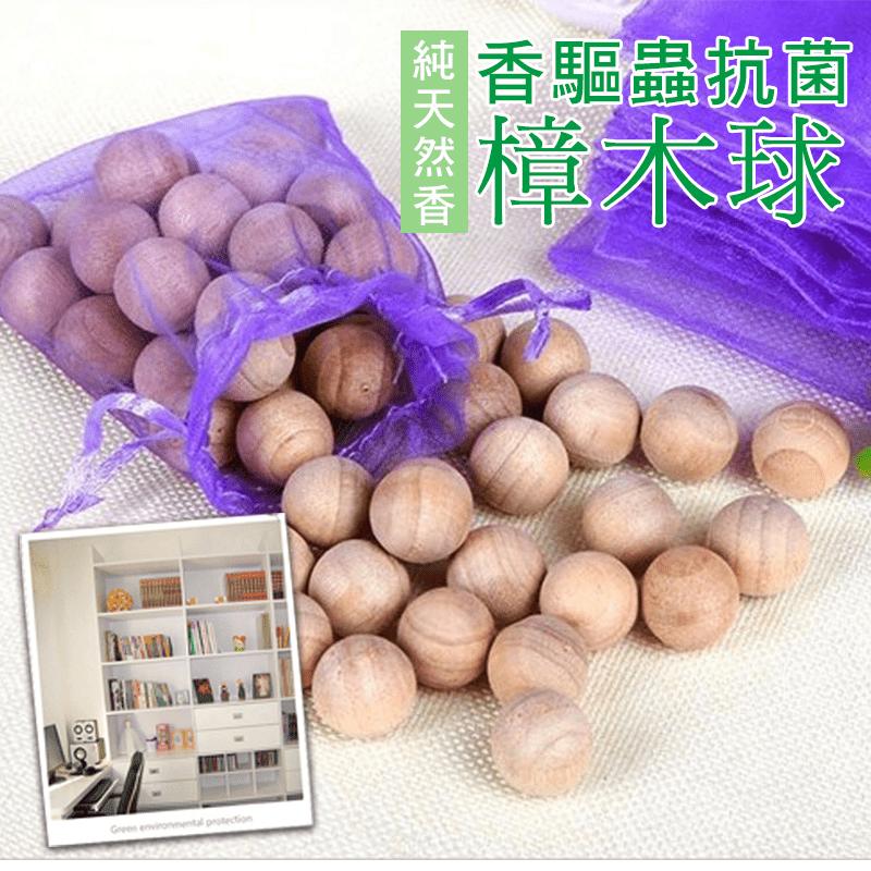 天然純香驅蟲抗菌樟木球