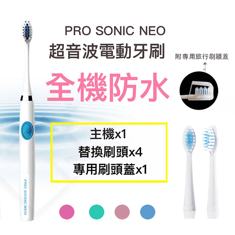 【PRO SONIC】超音波電動牙刷DQ-DH101 可加購刷頭/深入口腔死角